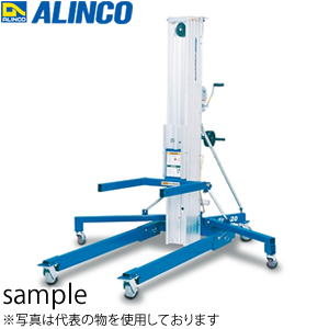 ALINCO(アルインコ) スーパーリフトアドバンテージ SLA-20 [送料別途お見積り]