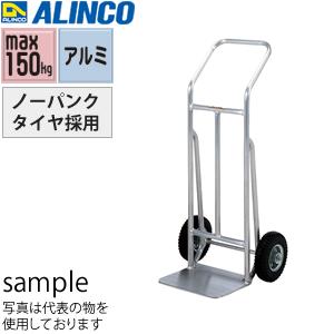 ALINCO(アルインコ) 軽量台車 アルミ製キャリー SK-5S [配送制限商品]