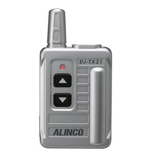 ALINCO(アルインコ) 特定小電力 ガイドシステム(送信機)DJTX31