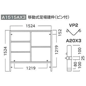 ALINCO(アルインコ) 鋼製ローリングタワー RT用部材 建枠オートピン付 A1515AX3[個人宅配送不可][送料別途お見積り]