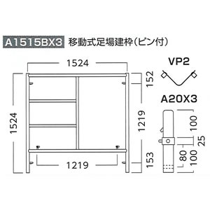 ALINCO(アルインコ) 鋼製ローリングタワー RT用部材 建枠オートピン付 A1515BX3[個人宅配送不可][送料別途お見積り]