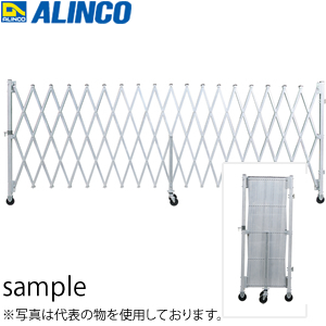 ALINCO(アルインコ) アルミゲート ALG20-55 [個人宅配送一部不可]