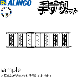ALINCO(アルインコ) アルミ合金製法面昇降階段 クリフステアー4S ALKK14 フル手摺セット(ALKKR4H×2) [個人宅配送不可][送料別途お見積り]