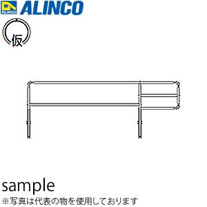 ALINCO(アルインコ) クリフステアー用 手摺枠S ALKKR4H [個人宅配送不可][送料別途お見積り]