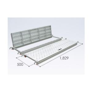 ALINCO(アルインコ) 鋼製ローリングタワー RT用部材 全開閉式足場板 ALTH518S [個人宅配送不可][送料別途お見積り]