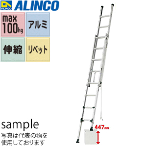ALINCO(アルインコ) アルミ製 伸縮脚付2連はしご ANE-47FX [個人宅配送一部不可]