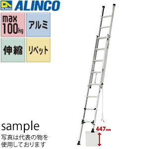ALINCO(アルインコ) アルミ製 伸縮脚付2連はしご ANE-53FX [個人宅配送一部不可]