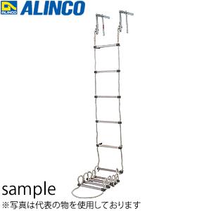ALINCO(アルインコ) 蛍光避難はしご(梯子) AP-7.2 窓枠用 [配送制限商品][送料別途お見積り]