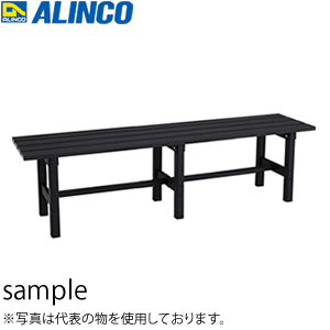 ALINCO(アルインコ) アルミ製縁台 AYD-150 [配送制限商品][送料別途お見積り]