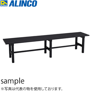ALINCO(アルインコ) アルミ製縁台 AYD-180 [配送制限商品][送料別途お見積り]