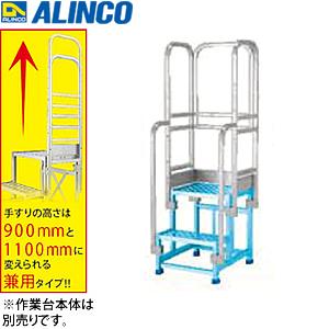 ALINCO(アルインコ) アルミ作業台 CSBC-265用オプション 手すりフルセット CSBT265AL