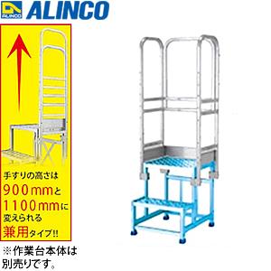 【正規取扱店】 ALINCO(アルインコ) アルミ作業台 CSBC-265/255用オプション 三方手すり CSBT2FL:セミプロDIY店ファースト-DIY・工具