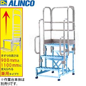 ALINCO(アルインコ) アルミ作業台 CSBC-376用オプション 手すりフルセット CSBT37AL