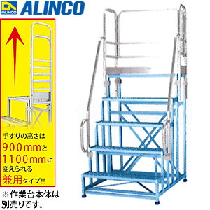 ALINCO(アルインコ) アルミ作業台 CSBC-5151用オプション 手すりフルセット CSBT5AL