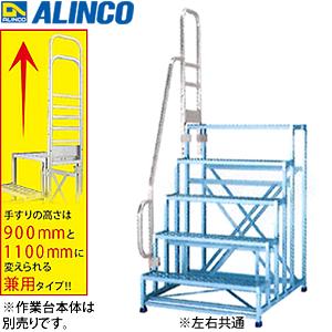 ALINCO(アルインコ) アルミ作業台 CSBC-5151用オプション 片手すり(左右共通) CSBT5DL