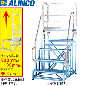 ALINCO(アルインコ) アルミ作業台 CSBC-5151用オプション 片側開口手すり(左右共通) CSBT5GL