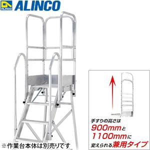 ALINCO(アルインコ) CSD-F用オプション フル手すりセット CSDT12A [配送制限商品]