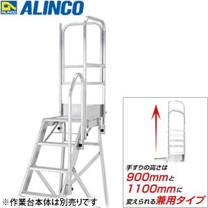 ALINCO(アルインコ) CSD-F用オプション 正面付片手すりセット(R) CSDT12BR [配送制限商品]