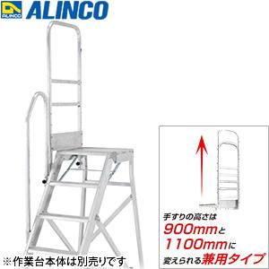ALINCO(アルインコ) CSD-F用オプション 片手すりセット(L) CSDT12DL [配送制限商品]
