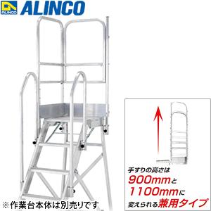 ALINCO(アルインコ) CSD-F用オプション 片側開口手すりセット(L) CSDT12GL [配送制限商品]
