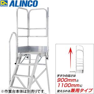ALINCO(アルインコ) CSD-F用オプション 正面付片手すりセット(L) CSDT17BL [配送制限商品]