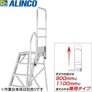 ALINCO(アルインコ) CSD-F用オプション 片手すりセット(R) CSDT17DR [配送制限商品]