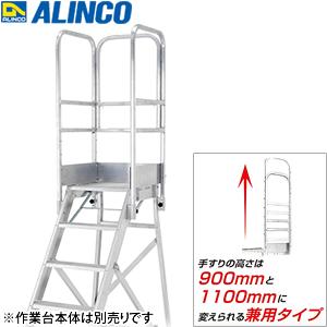 ALINCO(アルインコ) CSD-F用オプション 三方手すりセット CSDT3F [配送制限商品]