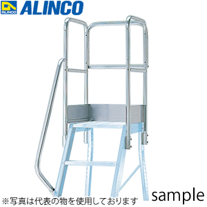 ALINCO(アルインコ) CSD-A用オプション 天板三方片手すりセット CSDTA3KT [配送制限商品]
