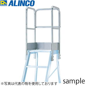 ALINCO(アルインコ) CSD-A用オプション 天板三方手すりセット CSDTA3T [配送制限商品]