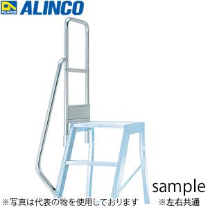 ALINCO(アルインコ) CSD-A用オプション 階段片手すりセット CSDTAKT [配送制限商品]