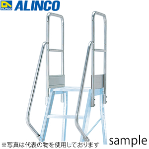 ALINCO(アルインコ) CSD-A用オプション 階段両手すりセット CSDTART [配送制限商品]
