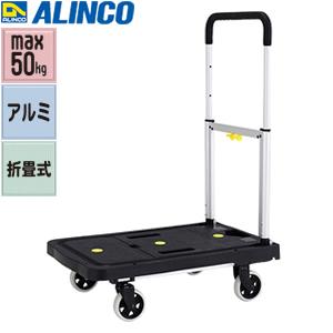 ALINCO(アルインコ) 折り畳み式台車 フィフティカート KHE-50 最大積載質量:50kg [配送制限商品]