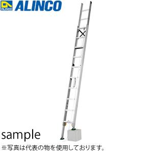 ALINCO(アルインコ) アルミ製 伸縮脚付2連はしご MDE-57D [個人宅配送一部不可][送料別途お見積り]