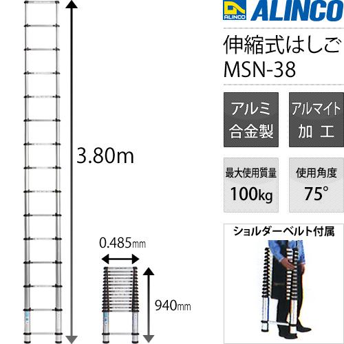 ALINCO(アルインコ) アルミ製伸縮はしご バンブーラダー MSN-38
