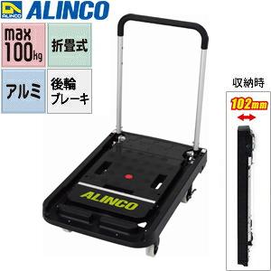 ALINCO(アルインコ) 折りたたみ式 台車 ツインキャリー MTW100 後輪ブレーキ付 【在庫有り】【あす楽】