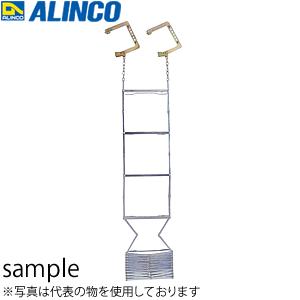 ALINCO(アルインコ) 避難はしご(梯子) OA-61 自在フック [配送制限商品][送料別途お見積り]