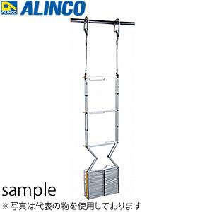 ALINCO(アルインコ) 避難はしご(梯子) OA-82 ナスカンフック1 [配送制限商品][送料別途お見積り]