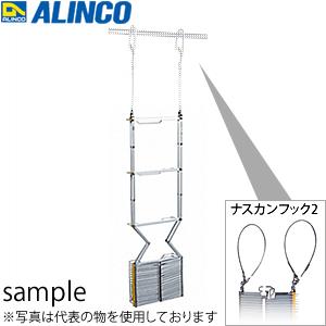 ALINCO(アルインコ) 避難はしご(梯子) OA-63 ナスカンフック2 [配送制限商品][送料別途お見積り]