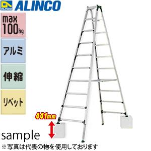 ALINCO(アルインコ) 伸縮式専用アルミ脚立 PRT-330FX [個人宅配送一部不可]