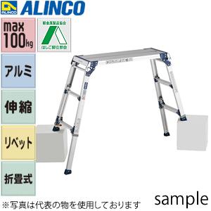 ALINCO(アルインコ) アルミ伸縮足場台 4脚調節(アジャスト)式 PXGE-710WX 幅広タイプ [配送制限商品]
