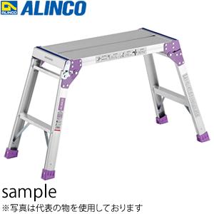 ALINCO(アルインコ) アルミ足場台(作業台) PXGV-507FK [配送制限商品]