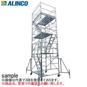 ALINCO(アルインコ) 鋼製ローリングタワー RT5BX(オートジョイント)ベース枠仕様 [個人宅配送不可][送料別途お見積り]