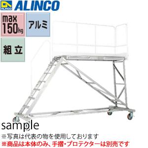 ALINCO(アルインコ) アルミ製 大型作業台 TRS2000 [個人宅配送不可]