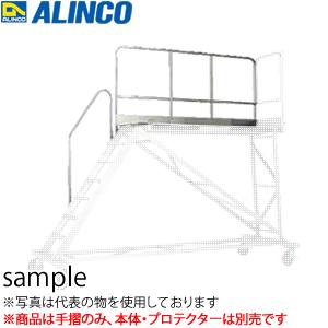ALINCO(アルインコ) オプション TRS1500用 片手すりセット TRST15D [個人宅配送不可]