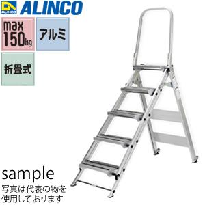 ALINCO(アルインコ) アルミ製 折りたたみ作業台 WFS-5B [配送制限商品]