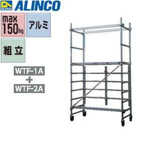 ALINCO(アルインコ) 移動式アルミ作業台 SPEEDY WTF-12A [送料別途お見積り]