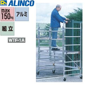 ALINCO(アルインコ) 移動式アルミ作業台 SPEEDY WTF-1A [送料別途お見積り]