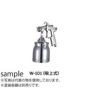 アネスト岩田 W-101-101S 小形ハンドスプレーガン(吸上式) (カップ別売)
