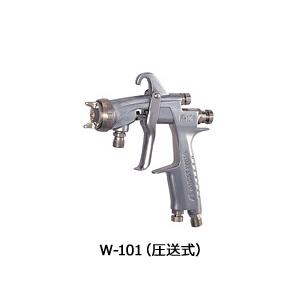 アネスト岩田 W-101-102P 小形ハンドスプレーガン(圧送式) (カップ別売)