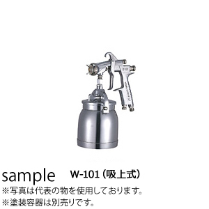 アネスト岩田 W-101-181S 小形ハンドスプレーガン(吸上式) (カップ別売)